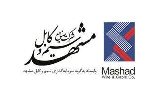 لوگو شرکت سیم و کابل مشهد