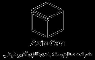 لوگو شرکت صنایع بستهبندی فلزی آذین قوطی