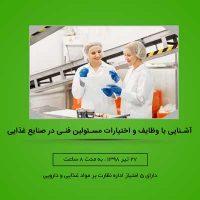 تیزر دوره آموزشی وظایف و اختیارات سئولین فنی در صنایع غذایی