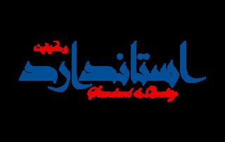 لوگو نشریه استاندارد و کیفیت