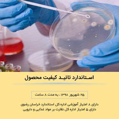 تیزر دوره آشنایی با آلایندهها و سمشناسی