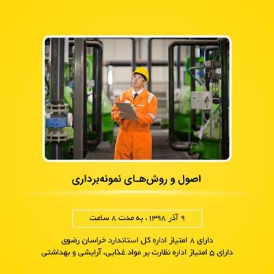 تیزر دوره آموزشی اصول و روشهای نمونهبرداری آذر 98 - مشهد