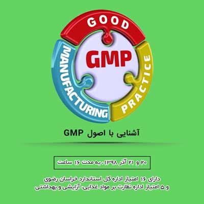 پوستر دوره آشنایی با اصول GMP (شرایط خوب تولید)