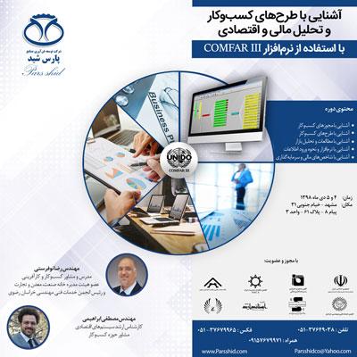 پوستر دوره آشنایی با طرحهای کسبوکار و تحلیلهای مالی و اقتصادی با استفاده از نرمافزار کامفار (COMFAR III)