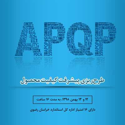 تیزر دوره طرح ریزی پیشرفت کیفیت محصول(APQP)